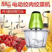 電動絞肉機220V家用小型打蒜泥攪蒜器小絞菜餃子餡碎菜機器手動廚房「七色堇」