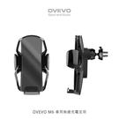 【愛瘋潮】OVEVO M6 車用無線充電支架 自動感應閉合夾緊手機