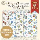 PGA 日本迪士尼授權 iPhone 7 4.7吋 PC 彈性硬殼 系列 透明 手機保護殼 米妮 唐老鴨 三眼怪 趴
