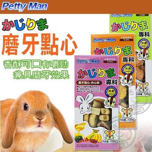 【培菓幸福寵物專營店】PettyMan》小動物專用磨牙點心120g