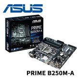 ASUS 華碩 PRIME B250M-A 1151 腳位 M-ATX 主機板