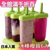 日本 Qearay Home 冰棒模具6入組 自製 2017年新款【小福部屋】