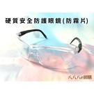 台灣製造 透明防塵護目鏡-防霧片 67-...