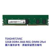 新風尚潮流 創見 伺服器用記憶體 【TS4GHR72V6C】 工作站 用 REG DDR4-2666 32GB