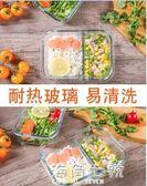 微波爐加熱飯盒分隔型玻璃保鮮餐盒套裝上班族專用碗格便當盒日式 海角七號