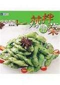 (二手書)辣拌小菜