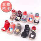 寶寶襪  膠底防滑地板襪 襪鞋 學步鞋 ...