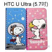 SNOOPY 彩繪皮套 [筆記本] HTC U Ultra (5.7吋) 史努比【正版授權】