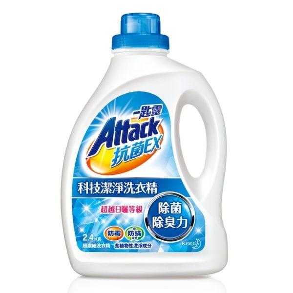 【一匙靈】ATTACK 抗菌EX科技潔淨洗衣精2.4kg x6瓶裝/箱購-箱購