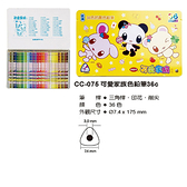 色鉛筆 利百代  CC075 可愛36色抗菌△色鉛筆【文具e指通】  量販團購