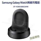 【原廠充電座】三星 Samsung Galaxy Watch 42mm/46mm S4 智慧手錶專用座充/裸裝-ZW