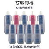 艾髮貝得 AB海元素系列 P8彩虹幻彩素 縮胺酸幻彩素 280ml 全系列9色 增亮洗 持色洗