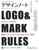 設計潮流札記 NO.77:LOGO&MARK RULES特集