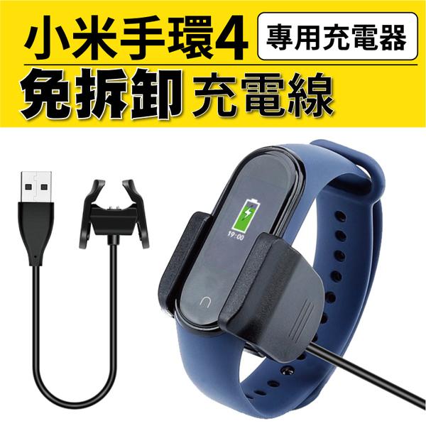小米手環4 標準版/NFC版 專用充電線 免拆卸充電器 30CM USB 充電線 夾子充電器