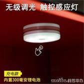 汽車載小夜燈LED觸摸車內閱讀裝飾燈後備行李箱照明車頂燈應急燈 美芭