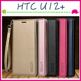 HTC U12+ 6吋 韓曼素色皮套 磁吸手機套 可插卡保護殼 側翻手機殼 掛繩保護套 支架 錢包款 左右