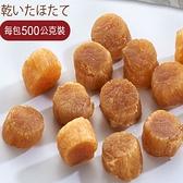 【華得水產】日本北海道乾燥干貝1包禮盒組(500G/包)