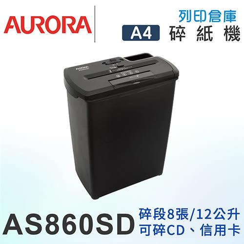AURORA震旦 8張 直條式 多功能碎紙機 (12公升) AS860SD