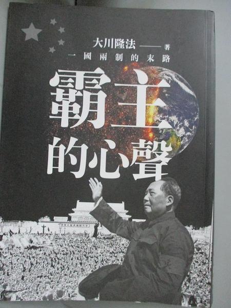 【書寶二手書T9/政治_CUB】霸主的心聲-一國兩制的末路_大川隆法