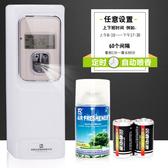自動噴香機空氣清新劑去霉味房間香水除味劑臥室持久室內淡香清新【快速出貨】