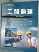 【書寶二手書T6/大學理工醫_EOI】工程倫理2/e_陳洸艟