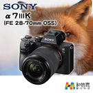 【和信嘉】SONY α7 IIIK ILCE-7M3K A73K 微單眼相機 SEL2870單鏡組 台灣索尼公司貨 原廠保固18月