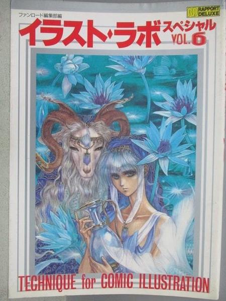 【書寶二手書T2/藝術_E87】插圖實驗室特別版Vol.6(日文)Technique for Comic Illustr