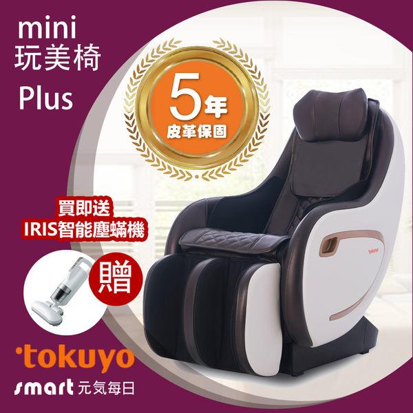 【結帳折1800.送IRIS除塵蟎機】⦿超贈點五倍送⦿tokuyo Mini玩美按摩椅小沙發(迷咖) PLUS TC-292