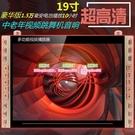 【3C】先科新世紀老年廣場舞播放器19寸高清屏看戲機老人跳舞視頻音響21 MP4