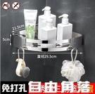 免打孔衛生間置物架免打孔304不銹鋼浴室壁掛三角架浴室洗手間收 自由角落