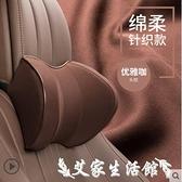汽車靠枕汽車頭枕護頸枕靠枕車用座椅枕頭記憶棉車內腰靠一對頸椎車載用品 艾家