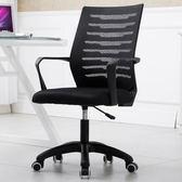 電腦椅 特價家用會議辦公椅升降轉椅職員座椅靠背麻將椅子主播椅