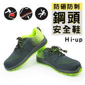【Hi-up】飛織運動安全鞋-灰綠US 4