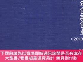 簡體書-十日到貨 R3Y拉薩市青年創新創業發展報告(2018) 圖登克珠  主編;楊阿維楊新玲王發