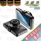凌視界FH-X3+ B款 進口車系/雙B車指定專用 行車記錄器