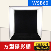 【60CM 攜帶式方型攝影棚】柔光攝影棚 攝影棚 含四色背景布 可折疊收納 WSB-50 WSB50 附四色背景布