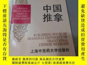 二手書博民逛書店罕見中國推拿Y216550 張恩勤主編 上海中醫藥大學 出版19