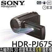 SONY HDR-PJ675 五軸防抖 變焦投影攝影機 ★107/10/21前贈原電(共兩顆)+座充+大腳架+吹球組