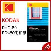 柯達 KODAK PD-450W相印機用底片 PHC80 80張 含墨水夾 相印機底片 拍攝生活列印生活 周年慶特價