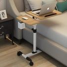 電腦桌 可行動簡易升降筆記本床上書桌置地用行動懶人桌床邊電腦桌子 LX新年禮物