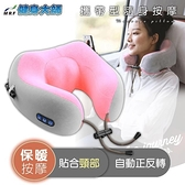 【南紡購物中心】健身大師—U型隨身按摩枕(充電型按摩/頸部按摩)