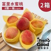 【鮮食優多】富里水蜜桃10顆(1公斤/箱)2箱