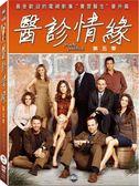 醫診情緣 第五季 DVD  (音樂影片購)