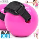 台灣製造2入1.5磅沙球=3磅砂球組合(輔助手帶)有氧瑜珈球韻律球.舉重力球重量藥球.健身球訓練球