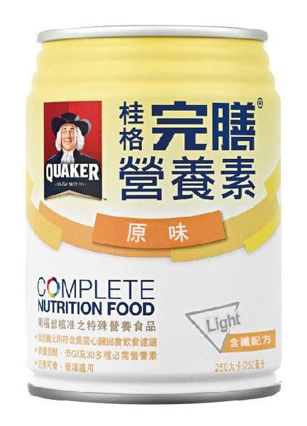 桂格完膳營養素-原味含纖口味250ml 2箱 免運費 加贈4罐 *維康