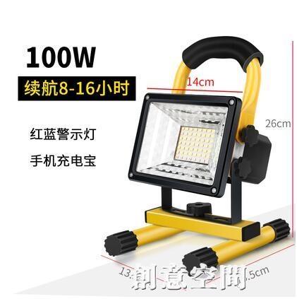 LED強光充電投光燈戶外應急燈工地停電照明露營擺地攤手提家用燈 創意新品