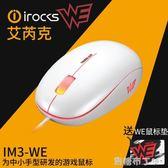 艾芮克IM3-WE發光USB有線競技游戲滑鼠電競艾瑞克 焦糖布丁 一米陽光