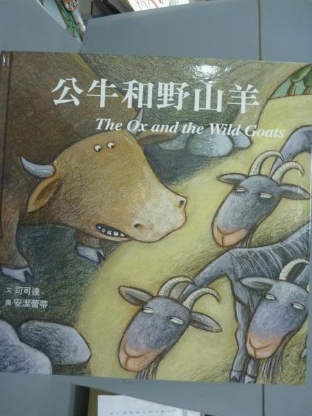 【書寶二手書T7/少年童書_QDE】公牛和野山羊_司可達