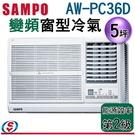 【信源】5坪【SAMPO 聲寶 變頻窗型冷氣】AW-PC36D 含標準安裝