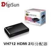 DigiSun VH712 HDMI 2埠分配器 支援4K